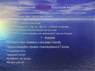 Способы выражения сравнения в русском языке СПП с придаточным сравнения. (Он