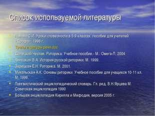 Список используемой литературы Львова С.И. Уроки словесности в 5-9 классах: п