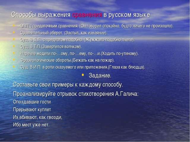 Способы выражения сравнения в русском языке СПП с придаточным сравнения. (Он...