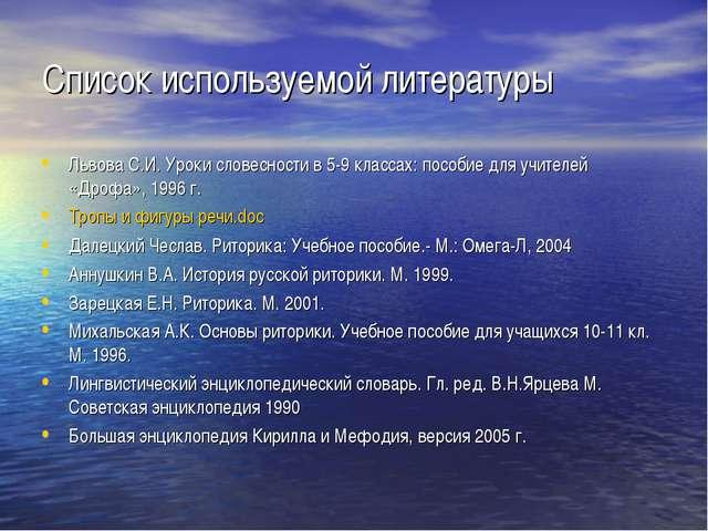 Список используемой литературы Львова С.И. Уроки словесности в 5-9 классах: п...