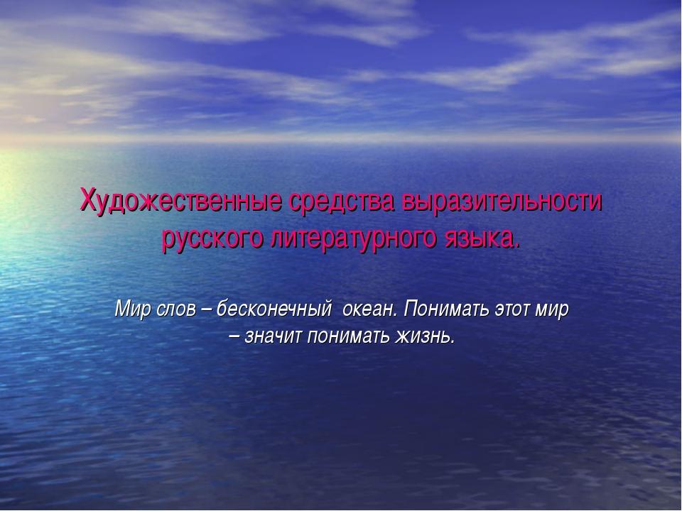 Художественные средства выразительности русского литературного языка. Мир сло...
