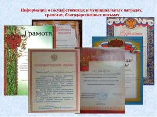Информация о государственных и муниципальных наградах, грамотах, благодарстве