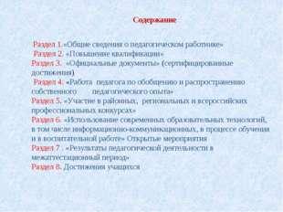 Раздел 1.«Общие сведения о педагогическом работнике» Раздел 2. «Повышение к