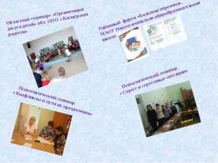 Областной семинар» «Организация досуга детей» обл. ООО « Килограмм радости» Р