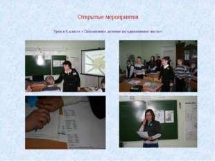 Открытые мероприятия Урок в 6 классе « Письменное деление на однозначное чис