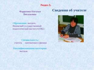 Сведения об учителе Фаррахова Наталья Витальевна Образование: высшее, Ишимски