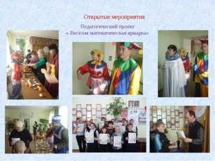 Открытые мероприятия Педагогический проект « Весёлая математическая ярмарка»