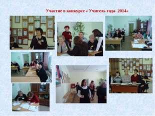 Участие в конкурсе « Учитель года- 2014»
