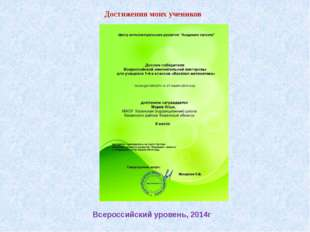Достижения моих учеников Всероссийский уровень, 2014г