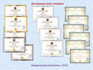 Достижения моих учеников международный уровень, 2014г