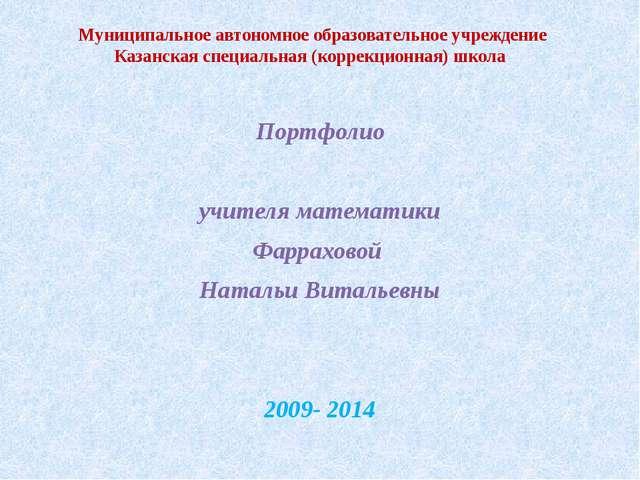 Муниципальное автономное образовательное учреждение Казанская специальная (ко...