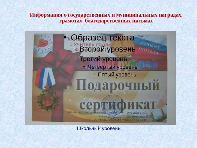Информация о государственных и муниципальных наградах, грамотах, благодарстве...