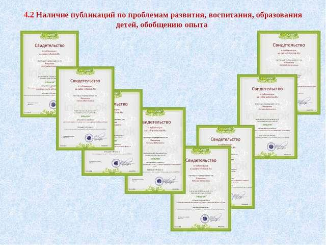 4.2 Наличие публикаций по проблемам развития, воспитания, образования детей,...