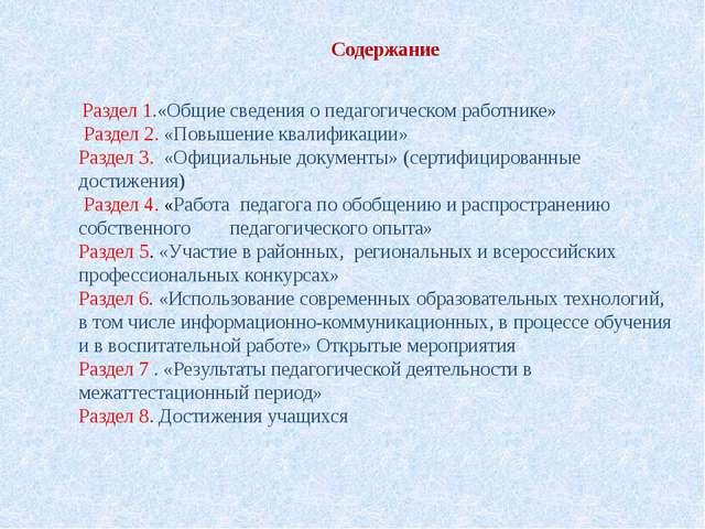 Раздел 1.«Общие сведения о педагогическом работнике» Раздел 2. «Повышение к...