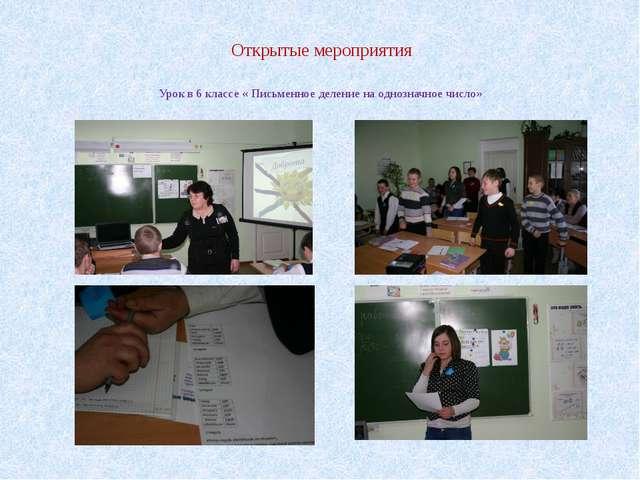 Открытые мероприятия Урок в 6 классе « Письменное деление на однозначное чис...