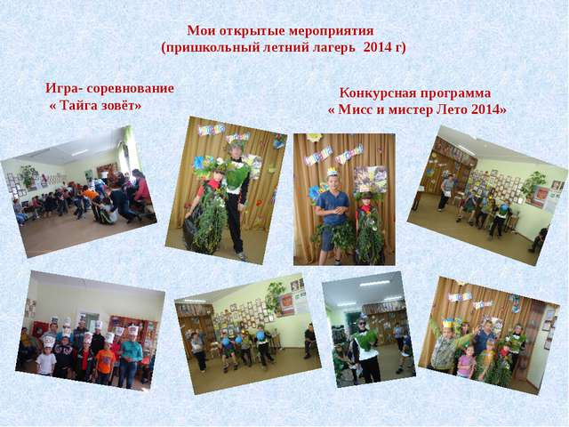Мои открытые мероприятия (пришкольный летний лагерь 2014 г) Игра- соревновани...