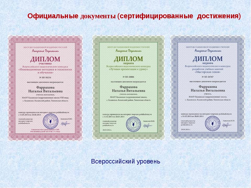 Официальные документы (сертифицированные достижения) Всероссийский уровень