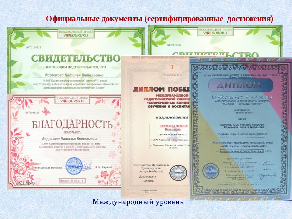 Официальные документы (сертифицированные достижения) Международный уровень