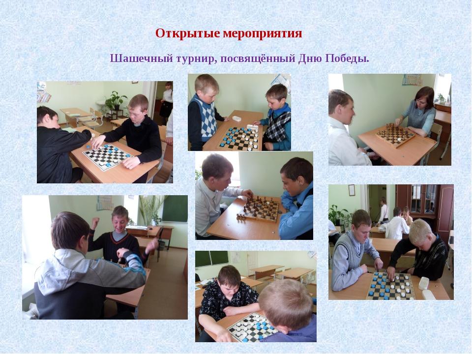 Открытые мероприятия Шашечный турнир, посвящённый Дню Победы.