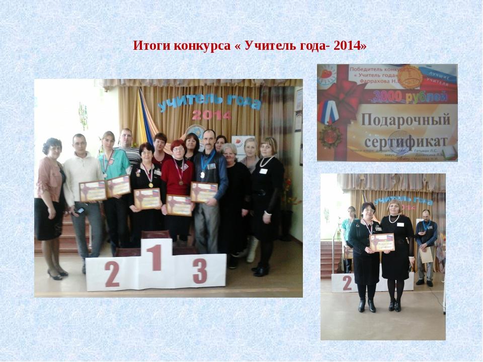 Итоги конкурса « Учитель года- 2014»