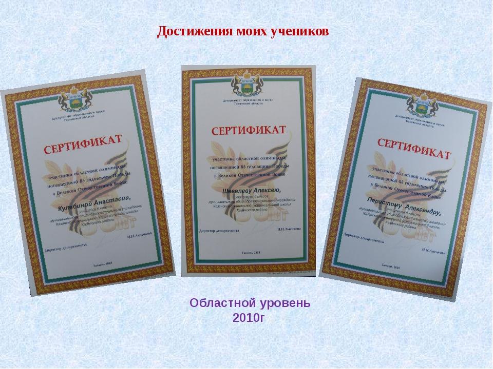 Достижения моих учеников Областной уровень 2010г