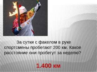 За сутки с факелом в руке спортсмены пробегают 200 км. Какое расстояние они