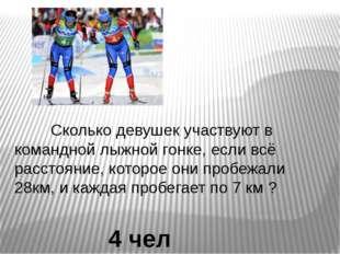Сколько девушек участвуют в командной лыжной гонке, если всё расстояние, кот