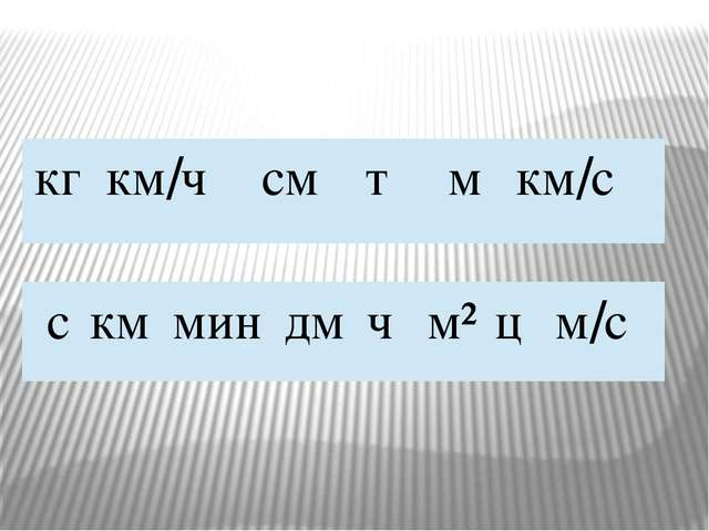 кг км/ч см т м км/с с км мин м² ц ч дм м/с