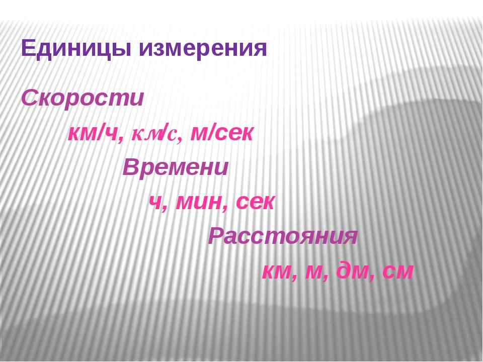 Единицы измерения Скорости км/ч, км/с, м/сек  Времени  ч, мин, сек Расстоян...