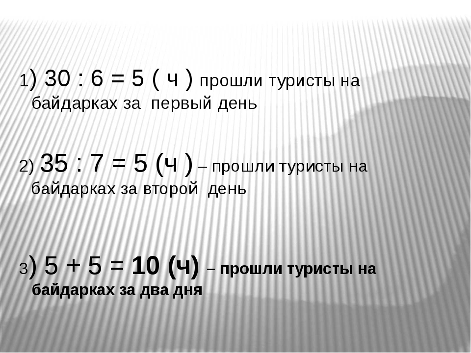 1) 30 : 6 = 5 ( ч ) прошли туристы на байдарках за первый день 2) 35 : 7 = 5...