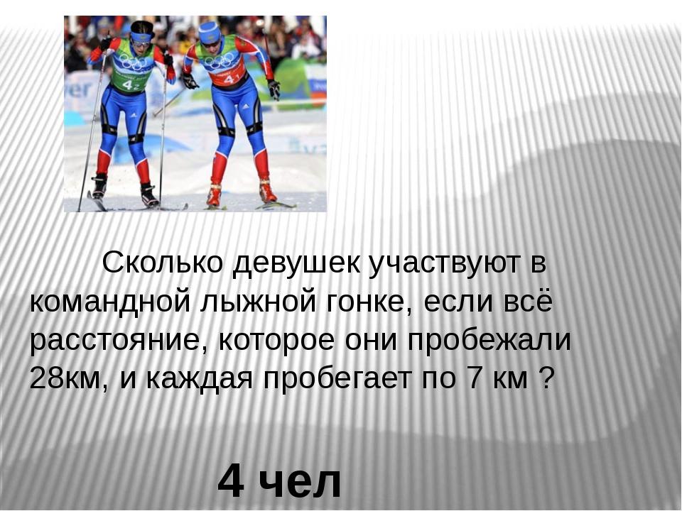 Сколько девушек участвуют в командной лыжной гонке, если всё расстояние, кот...