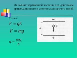 Движение заряженной частицы под действием гравитационного и электростатическ