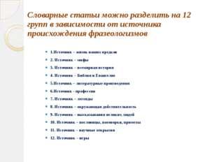 Словарные статьи можно разделить на 12 групп в зависимости от источника проис