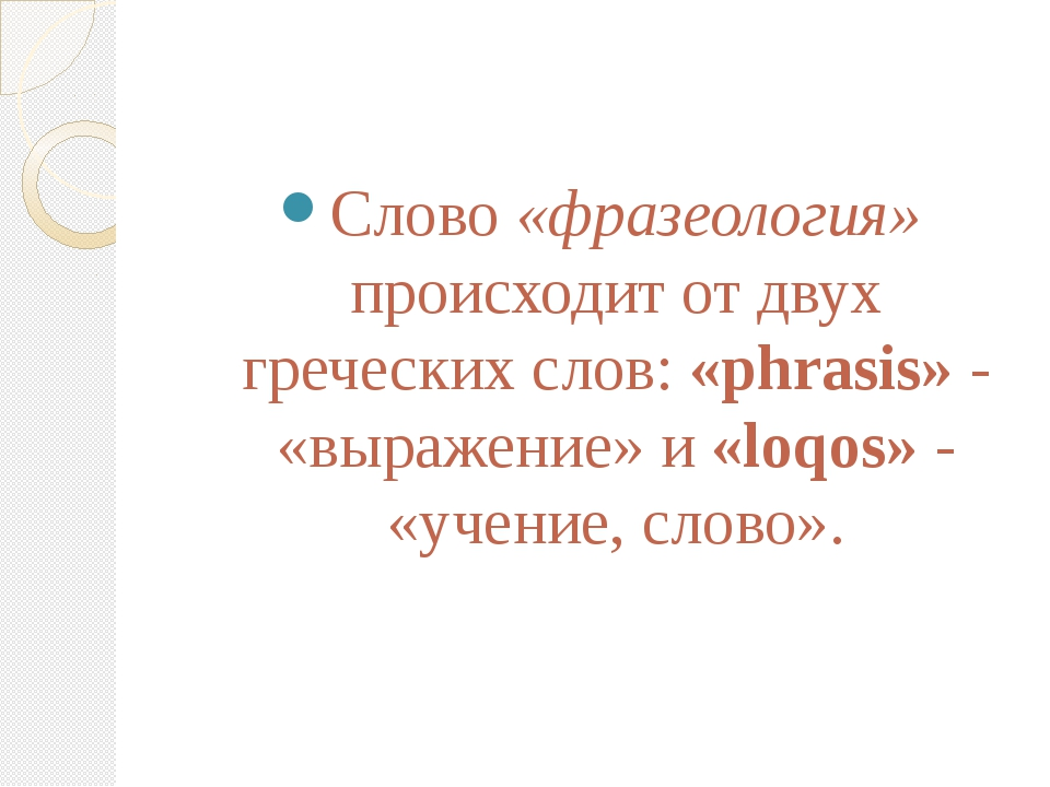 Слово «фразеология» происходит от двух греческих слов: «phrasis» - «выражени...