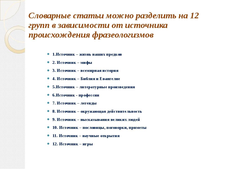 Словарные статьи можно разделить на 12 групп в зависимости от источника проис...