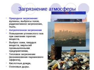 Загрязнение атмосферы Природное загрязнение: вулканы, выбросы газов, радиоакт