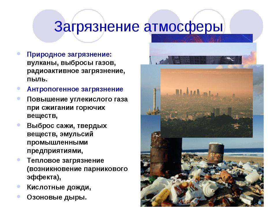 Загрязнение атмосферы Природное загрязнение: вулканы, выбросы газов, радиоакт...