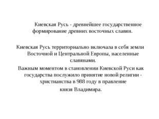 Киевская Русь - древнейшее государственное формирование древних восточных с