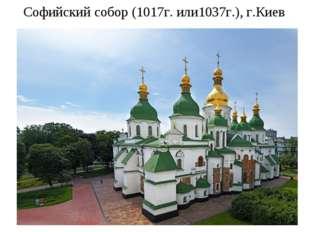 Софийский собор (1017г. или1037г.), г.Киев