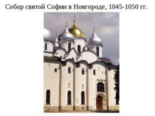 Собор святой Софии в Новгороде, 1045-1050 гг.