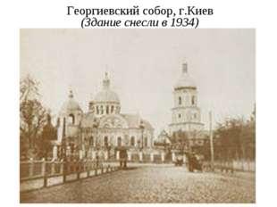 Георгиевский собор, г.Киев (Здание снесли в 1934)