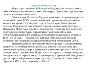 Ирининский монастырь Монастырь, основанный Ярославом Мудрым, как считают, в