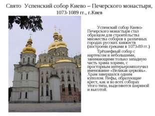 Свято Успенский собор Киево – Печерского монастыря, 1073-1089 гг., г.Киев