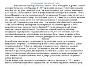 Михайловский Златоверхий собор Михайловский Златоверхий собор – один из самы