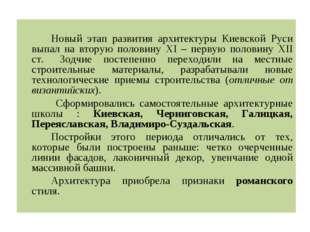 Новый этап развития архитектуры Киевской Руси выпал на вторую половину X