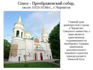 Спасо - Преображенский собор, около 1033-1036гг., г.Чернигов Главный храм дре