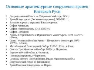 Основные архитектурные сооружения времен Киевской Руси Дворец княгини Ольги н
