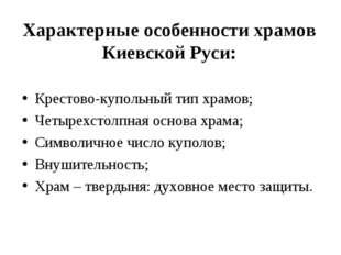 Характерные особенности храмов Киевской Руси: Крестово-купольный тип храмов;