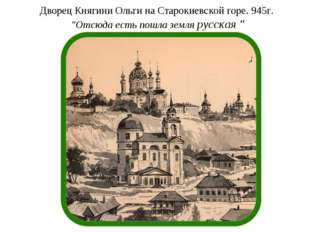"""Дворец Княгини Ольги на Старокиевской горе. 945г. """"Отсюда есть пошла земля ру"""