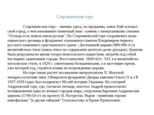 Старокиевская гора Старокиевская гора - именно здесь, по преданию, князь К